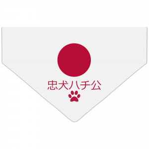Personalised Japan Flag Dog...